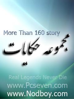 Hekayat-mobile-ebook-screenshot