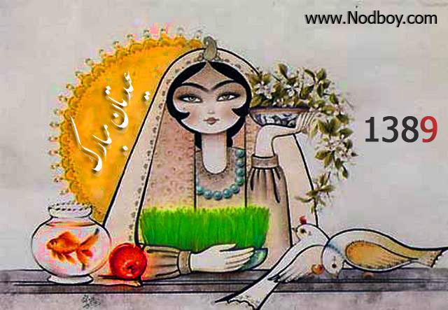 nowruz1389