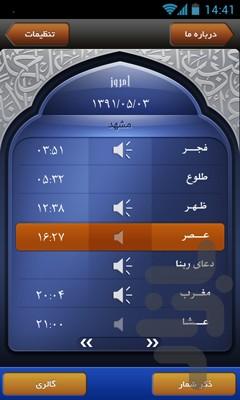 com.persheh.ramadan1
